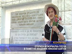 Откриха мемориална плоча в памет на академик Николай Хайтов