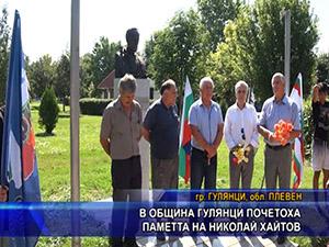 В община Гулянци почетоха паметта на Николай Хайтов