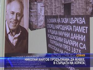 Николай Хайтов продължава да живее в сърцата на хората