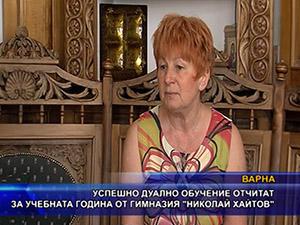"""Успешно дуално обучение отчитат за учебната година от гимназия """"Николай Хайтов"""""""