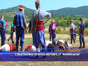 """С възстановка почетоха жертвите от """"Малкия Батак"""""""