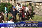 Велико Търново отново е сцена на средновековния бит и култура