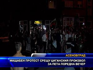 Мащабен протест срещу циганския произвол за пета поредна вечер