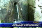Водата от две чешми край Сливен и две в Балкана не е годна за пиене