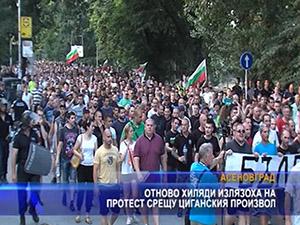 Отново хиляди излязоха на протест срещу циганския произвол