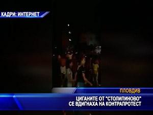 "Циганите от ""Столипиново"" се вдигнаха на контрапротест"