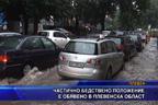 Частично бедствено положение е обявено в Плевенска област