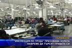 """""""Инспекция по труда"""" призовава хората навреме да търсят правата си"""
