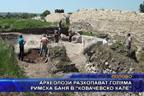 """Археолози разкопават голяма римска баня в """"Ковачевско кале"""""""