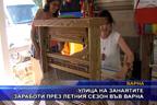 Улица на занаятите заработи през летния сезон във Варна