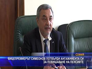 Вицепремиерът Симеонов потвърди ангажимента си за повишаване на пенсиите