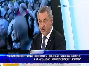 Симеонов: Имаме решения и на проблема с циганския произвол, и на беззаконията по черноморските курорти
