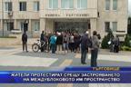 Жители протестират срещу застрояването на междублоковото им пространство