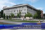 Отмениха частичното бедствено положение в Плевенско