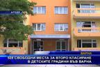 508 свободни места за второ класиране в детските градини във Варна