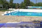 РЗИ проверява откритите плувни басейни