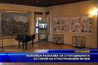 Изложба разказва за стогодишната история на етнографския музей