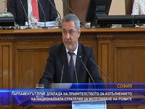 Парламентът прие доклада на правителството за изпълнението на националната стратегия за интегриране на ромите