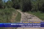 Междуселищен път беше разрушен след силните дъждове
