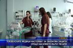 Плевенските медици настояват за законова защита срещу насилието върху лекари