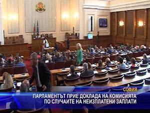 Парламентът прие доклада на комисията по случаите на неизплатени заплати