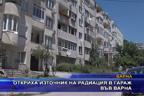 Откриха източник на радиация в гараж във Варна