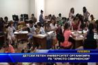"""Детски летен университет организира РБ """"Христо Смирненски"""""""