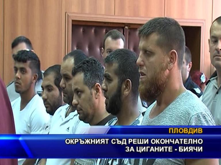 Окръжният съд реши окончателно за циганите - биячи