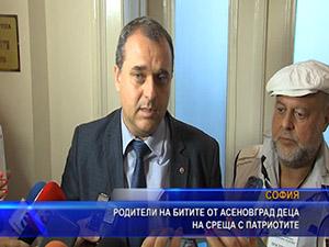 Родители на битите от Асеновград деца на среща с патриотите