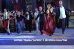 """Хиляди гледаха """"Кармен"""" с Веселина Кацарова"""