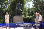 Честване на 167-годишнина от рождението на Иван Вазов
