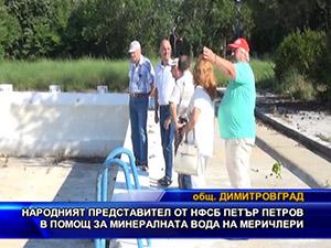 Петър Петров в помощ за минералната вода на Меричлери