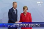 Медии за резултатите от срещите в Хамбург на Ердоган с Mеркел и Pутин