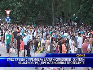 След среща с Валери Симеонов - жители на Асеновград преустановяват протестите