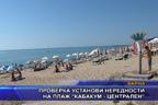 """Проверка установи нередности на плаж """"Кабакум - централен"""""""