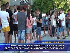 Жителите на Бяла излязоха на мълчалив протест срещу малцинствената престъпност
