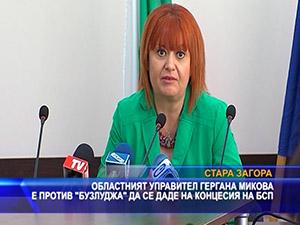 """Областният управител Гергана Микова е против """"Бузлуджа"""" да се даде на концесия на БСП"""