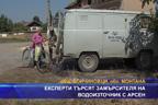 Експерти търсят замърсителя на водоизточник с арсен