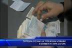 Поредни случаи на телефонни измами в Сливен и Стара Загора