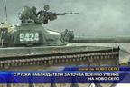 С руски наблюдатели започва военно учение на Ново село