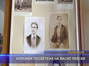 Изложба посветена на Васил Левски