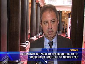 Патриотите връчиха на председателя на НС подписка на родители от Асеновград