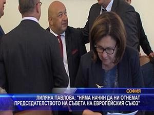 Лиляна Павлова: Няма начин да ни отнемат председателството на съвета на европейския съюз