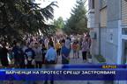 Варненци на протест срещу застрояване