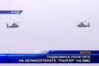 """Подновиха полетите на хеликоптерите """"Пантер"""" на ВМС"""