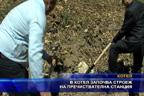 В Котел започва строеж на пречиствателна станция