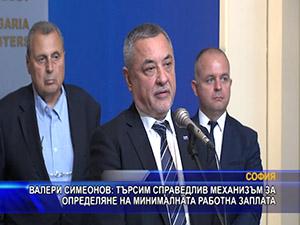 Валери Симеонов: Търсим справедлив механизъм за определяне на минималната работна заплата