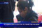 Осъдиха брат и сестра за убийство на бебе