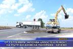 От септември започва цялостен ремонт на пътя Аксаковска панорама - Кичево
