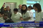 Общинарите във Варна гласуваха пари за превенция на наркозависими